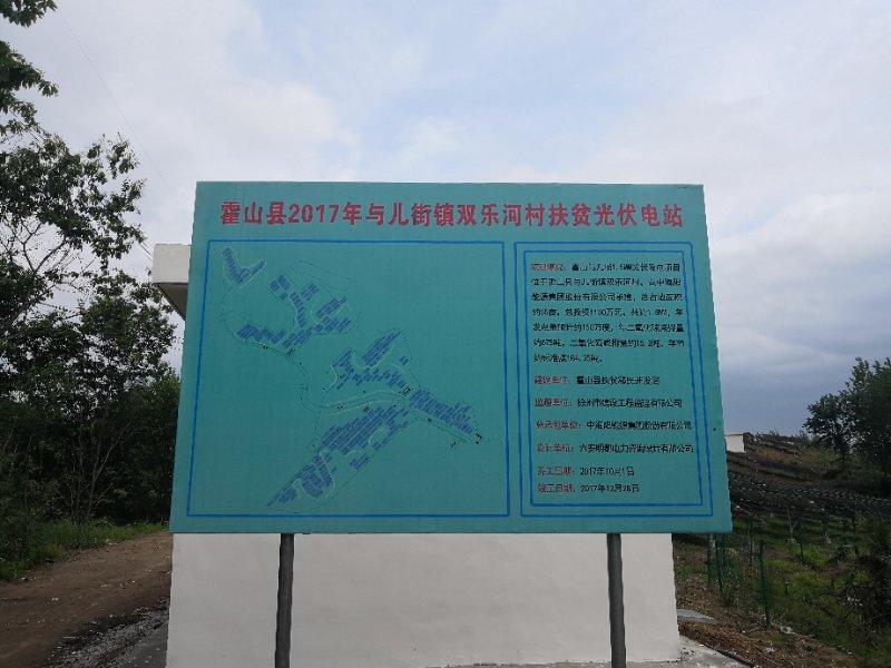 霍山县与儿街镇双乐河村1500KW分布式u赢手机版下载安装电站